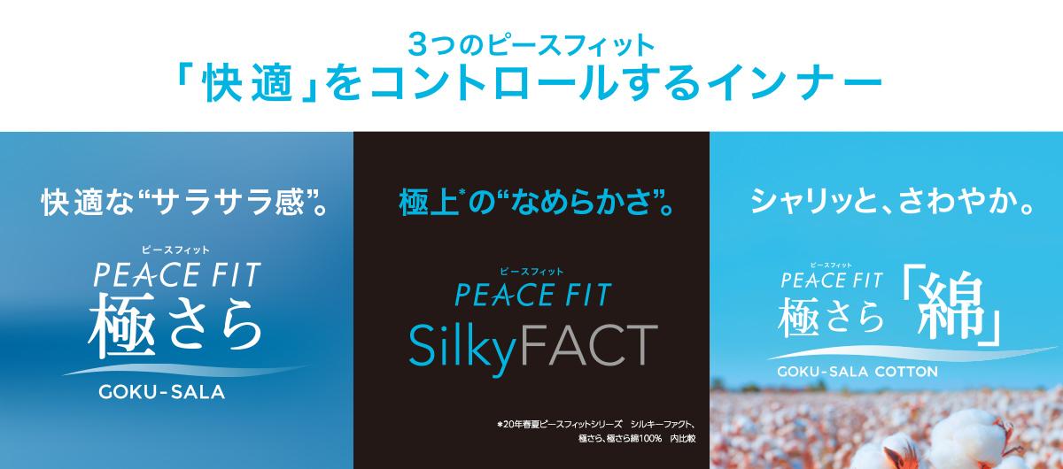 PEACE FIT 3つのピースフィット「快適」をコントロールするインナー 極さら 快適な❝さらさら感❞。Silky FACT シルキーファクト 極上の❝なめらかさ❞。極さら綿100% シャリッとさわやか。
