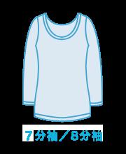 7分袖/8分袖