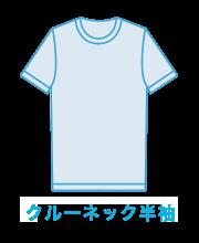 クルーネック半袖