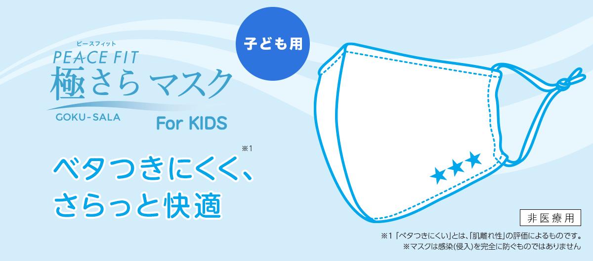 PEACE FIT ピースフィット 極さら マスク for KIDS ベタつきにくく、さらっと快適
