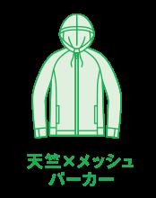 """天竺×メッシュパーカー"""""""