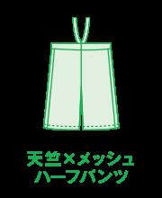 天竺×メッシュハーフパンツ