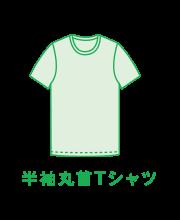 半袖丸首Tシャツ