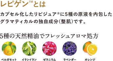 レピゲンとは カプセル化したりビジュアに5種の原液を内包したグラマティカルの独自成分(整肌)です。 5種の天然精油でフレッシュアロマ処方 ベルガモット イランイラン ゼラニウム ラベンダー オレンジ