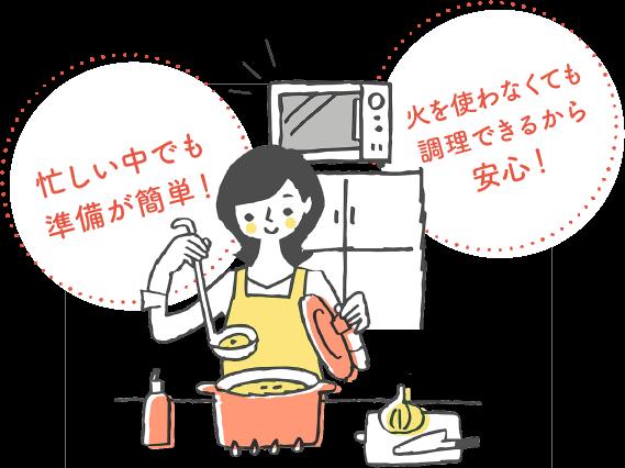 忙しい中でも準備が簡単!火を使わなくても調理できるから安心!