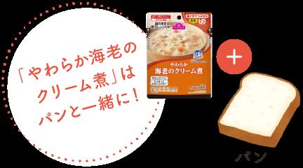 「やわらか海老の クリーム煮」はパンと一緒に!
