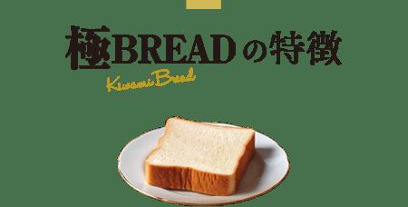 極BREADの特徴