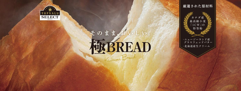 そのまま、おいしい。 極BREAD