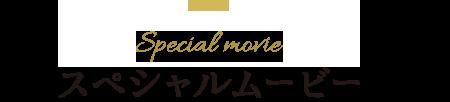 スペシャルムービー Special movie