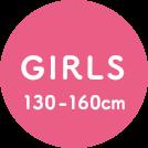 くーるっち GIRLS 130-160cm