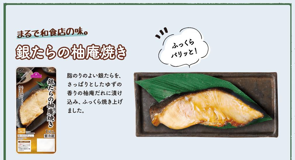 まるで和食店の味。銀たらの柚庵焼き 脂のりのよい銀たらを、さっぱりとしたゆずの香りの柚庵だれに漬け込み、ふっくら焼き上げました。