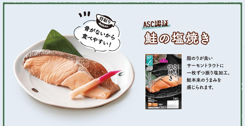 ASC認証 鮭の塩焼き 脂のりが良いサーモントラウトに一枚ずつ振り塩加工。鮭本来のうまみを感じられます。