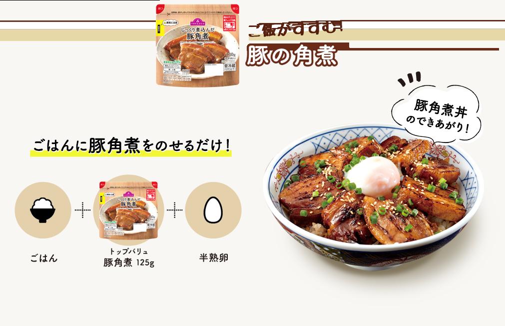 ご飯がすすむ!豚の角煮 ごはんに豚角煮をのせるだけ!