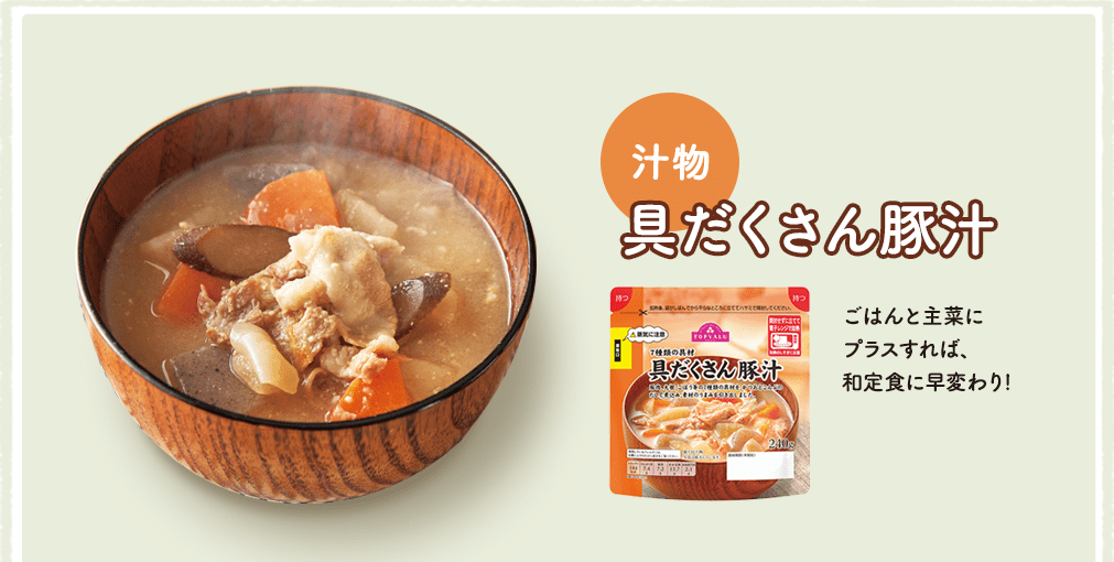 汁物 具だくさん豚汁 ごはんと主菜にプラスすれば、和定食に早変わり!