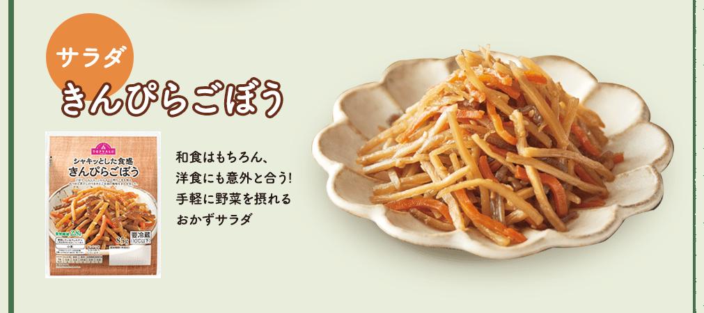 サラダ きんぴらごぼう 和食はもちろん、洋食にも意外と合う!手軽に野菜を摂れるおかずサラダ