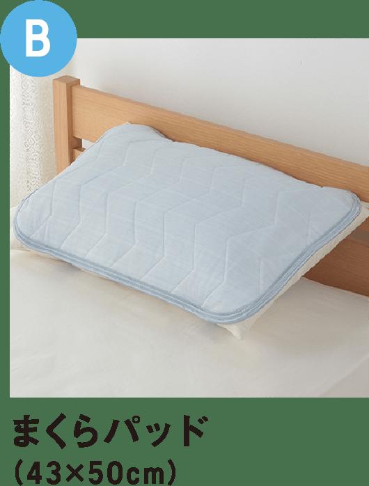 まくらパッド(43×50cm)