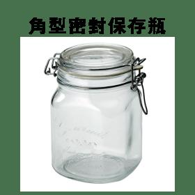 角型密封保存瓶