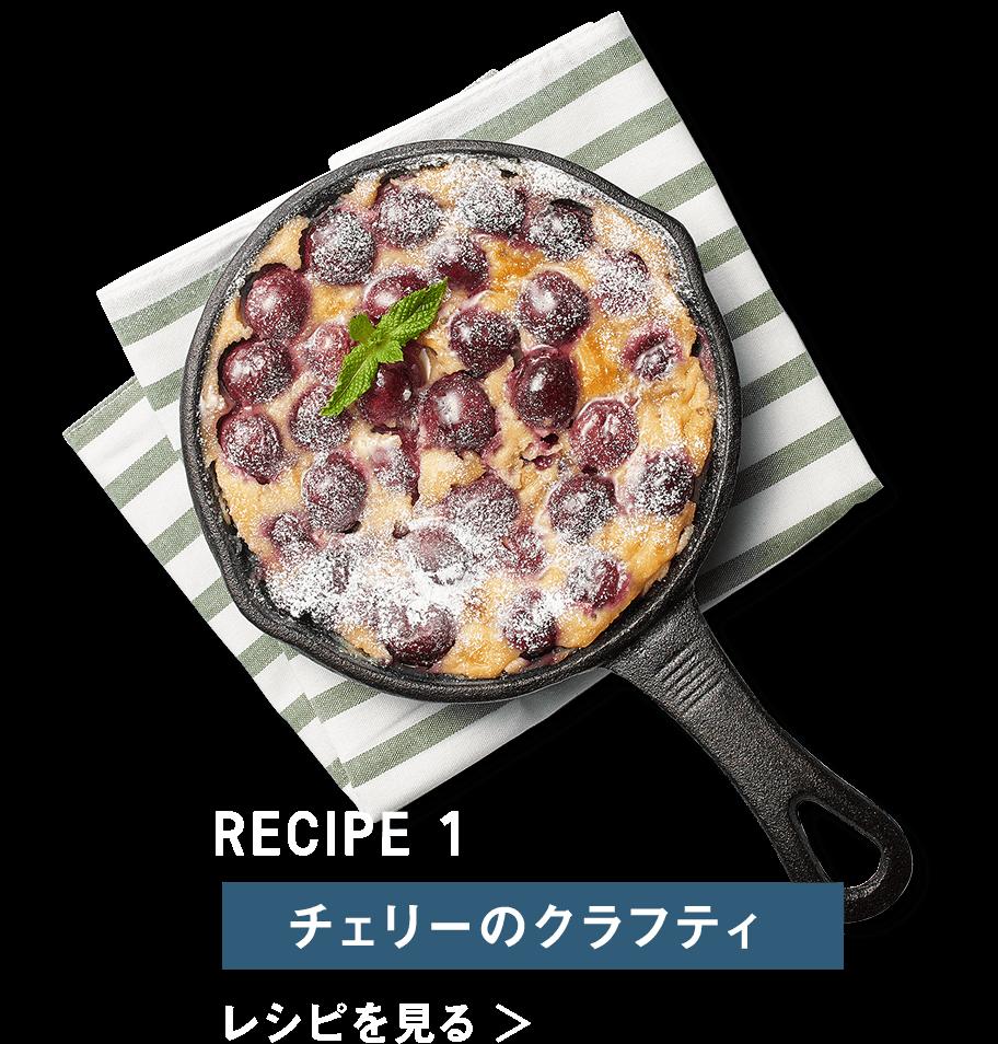Recipe1 チェリーのクラフティ