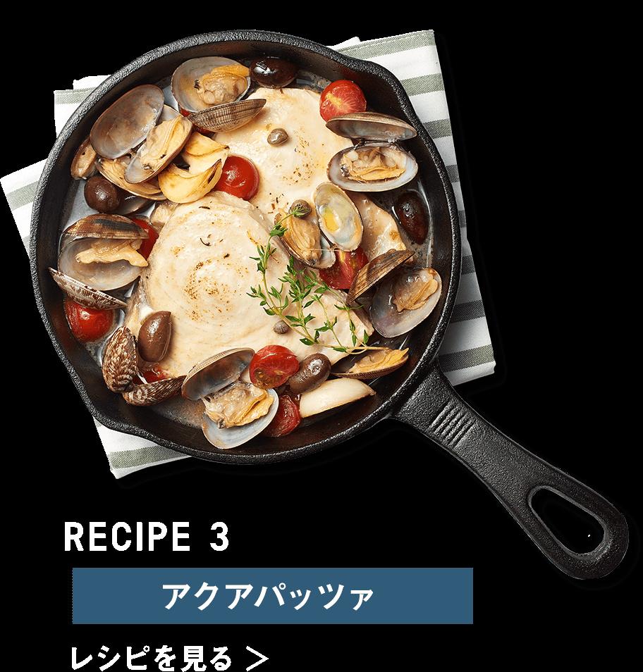 Recipe3 アクアパッツァ
