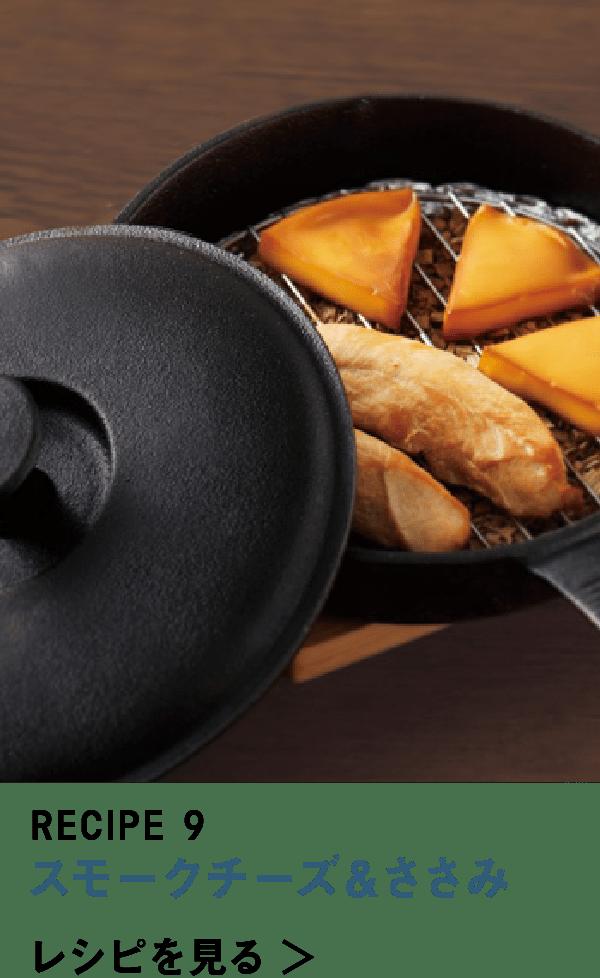 Recipe9 スモークチーズ&ささみ レシピを見る