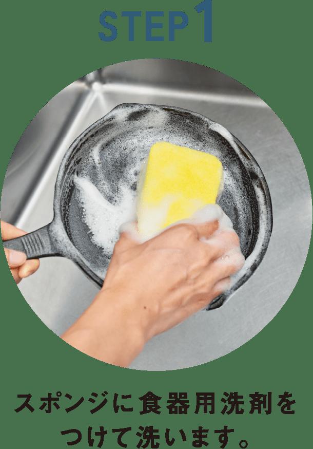 スポンジに食器用洗剤をつけて洗います。