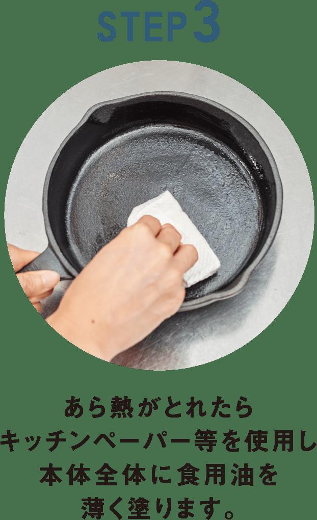 あら熱がとれたらキッチンペーパー等を使用し本体全体に食用油を薄く塗ります。