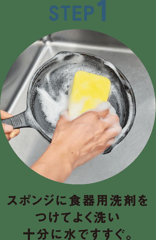スポンジに食器用洗剤をつけてよく洗い十分に水ですすぐ。