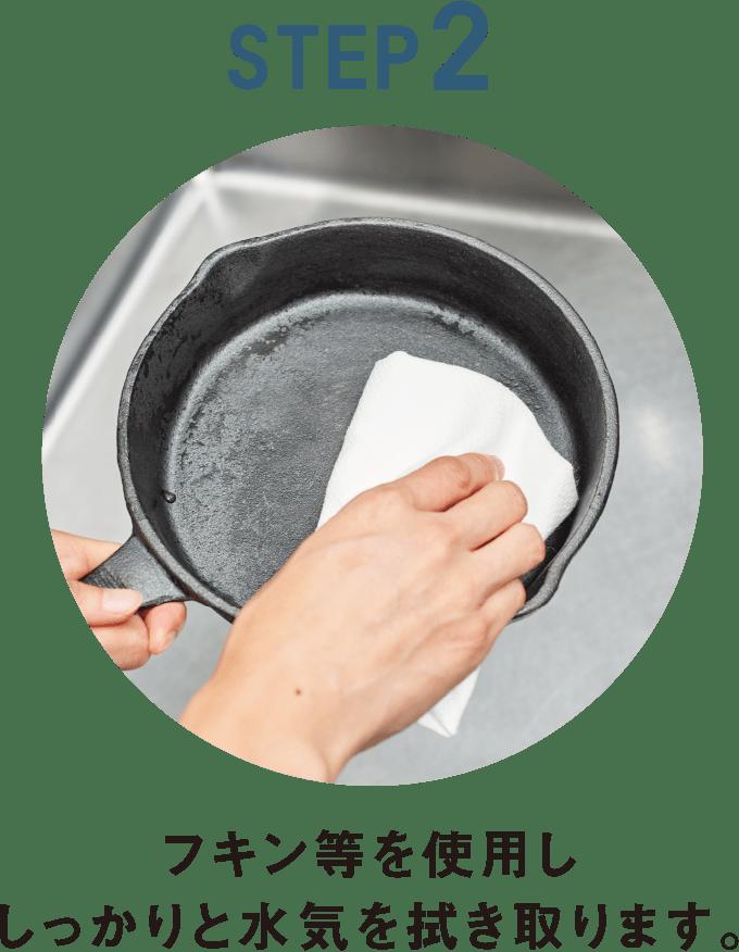 フキン等を使用ししっかりと水気を拭き取ります。