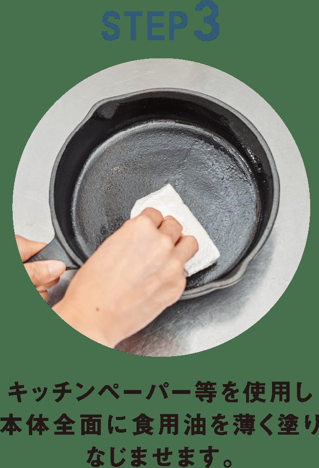 キッチンペーパー等を使用し本体全面に食用油を薄く塗りなじませます。