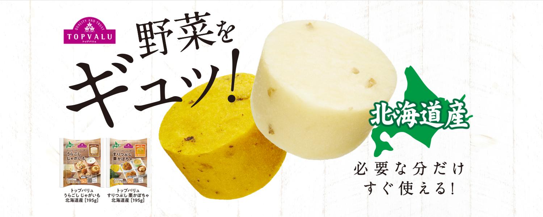 野菜をギュッ! 北海道産 必要な分だけすぐ使える!