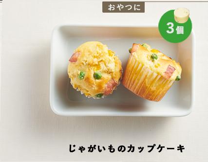 おやつに じゃがいものカップケーキ 3個