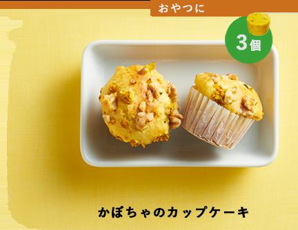 おやつに かぼちゃのカップケーキ 3個