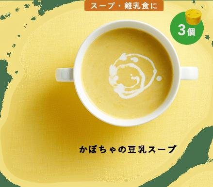 スープ・離乳食に かぼちゃの豆乳スープ 3個