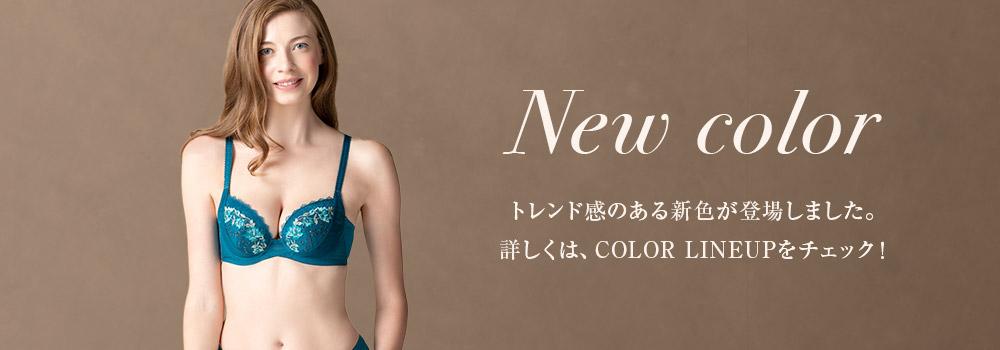 New color トレンド感のある新色が登場しました。詳しくは、COLOR LINEUPをチェック!