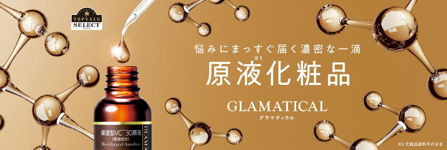 悩みにまっすぐ届く濃密な一滴 原液化粧品 GLAMATICAL グラマティカル