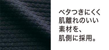 ベタつきにくく肌離れのいい素材を、肌側に採用。
