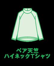 ベア天竺ハイネックTシャツ