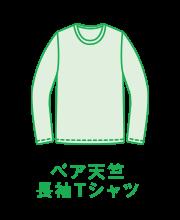 ベア天竺長袖Tシャツ