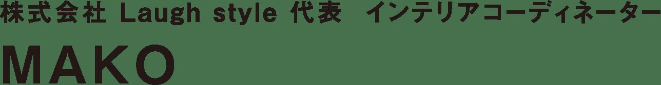 株式会社 Laugh style 代表  インテリアコーディネーター MAKO