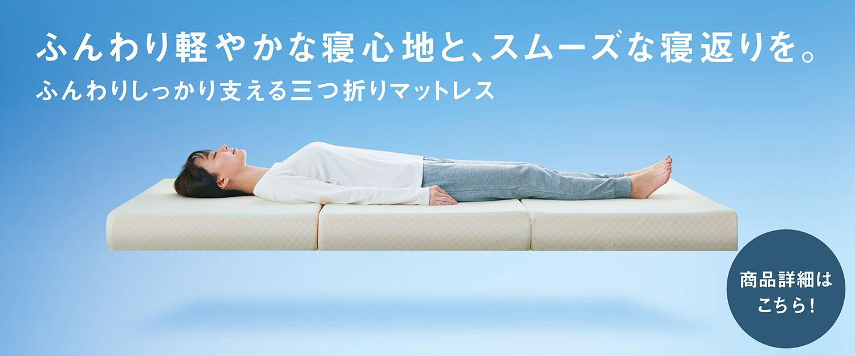 自分にぴったりの寝心地を。ホームコーディのマットレス