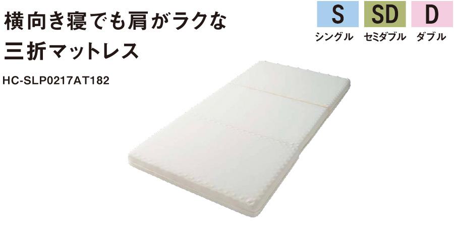 横向き寝でも肩がラクな三折マットレス HC-SLP0217AT182