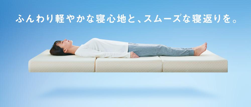 ふんわり軽やかな寝心地と、スムーズな寝返りを。