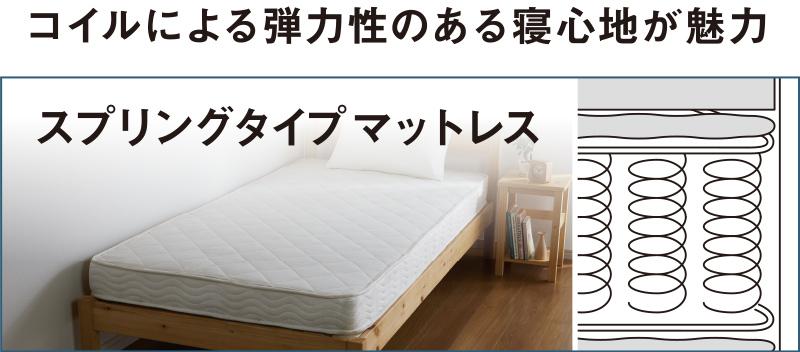 コイルによる弾力性のある寝心地が魅力 スプリングタイプ