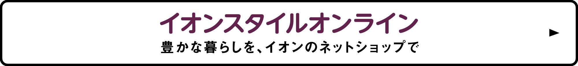 AEON STYLE ONLINE イオンスタイルオンライン