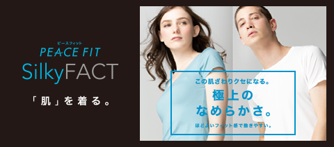 PEACE FIT ピースフィット SilkyFACT