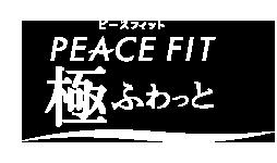 PEACE FIT ピースフィット 極ふわっと あたたかい空気で、包み込む。