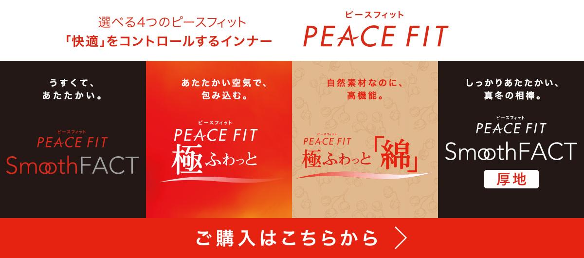 PEACE FIT 選べる4つのピースフィット「快適」をコントロールするインナー
