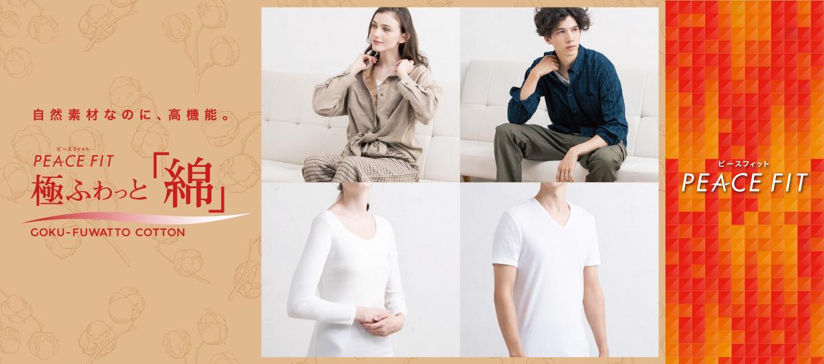 PEACE FIT ピースフィット 極ふわっと「綿」自然素材なのに、高機能。