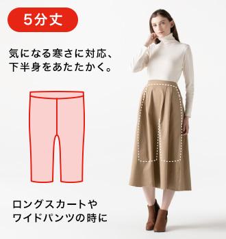 5分丈はロングスカートやワイドパンツの時に。