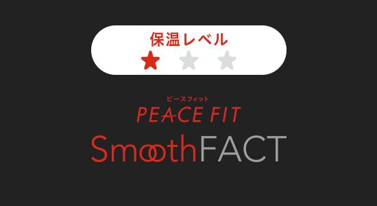 PEACE FIT ピースフィット SmoothFACT マイルドなあたたかさで、長く活躍。
